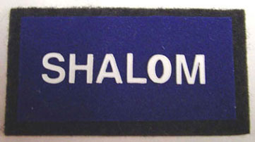 BYBJH14 - Shalom Doormat